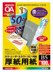 LBP-F32(カラーLBP/PPC用厚紙用紙/B5/100枚)