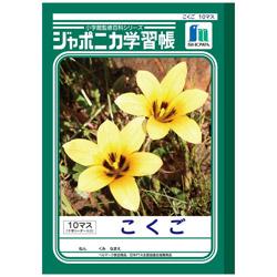 ジャポニカ学習帳 こくご 10マス JL-8