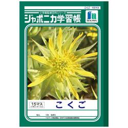 ジャポニカ学習帳 こくご 15マス JL-10