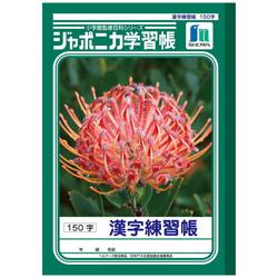 ジャポニカ学習帳 漢字練習帳 150字