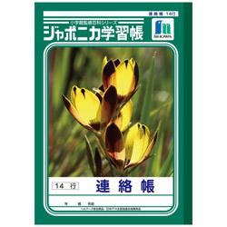 ジャポニカ学習帳 連絡帳 14行