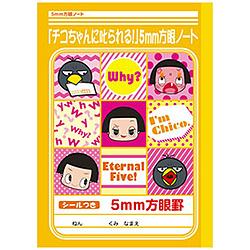 チコちゃん 5mm方眼ノート
