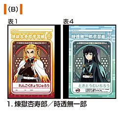 ショウワノート 鬼滅の刃 ミニ学習帳セット(B)
