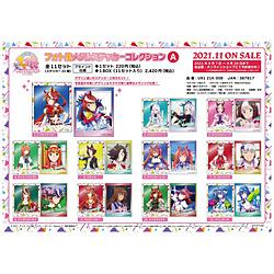 ショウワノート ウマ娘 フォト風メタルステッカーコレクションA 1BOX(11個入り)