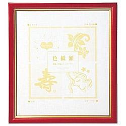 グローシーフレーム (色紙判/レッド) UFWA-SK#19