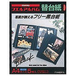 黒替台紙 ア-A4DR-5