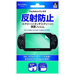 Digio2 PlayStation Vita スクリーン保護フィルム/反射防止 (PCH-1000シリーズ専用) [GAFV02]