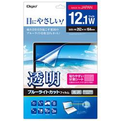 12.1型ワイド対応 ノートPC用 透明ブルーライトカット 液晶保護フィルム (262x164mm) SF-FLKBC121W