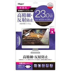 23.0インチワイド対応 液晶保護フィルム 高精細反射防止 (509x286mm) SF-FLH230W