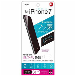 iPhone 7用 フィルム フッ素抗菌 反射防止 SMF-IP162FLGF