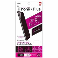 iPhone 7 Plus用 フィルム 薄型反射防止 SMF-IP163FLGT