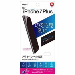 iPhone 7 Plus用 フィルム のぞき見防止 SMF-IP163FLGPV