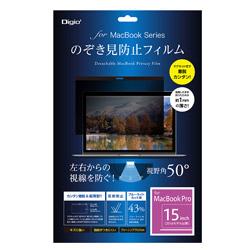 Nakabayashi MacBook Pro 15inch用覗き見防止フィルム