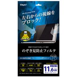 Nakabayashi PC用のぞき見防止フィルタ 11.6W SFFLGPV116W