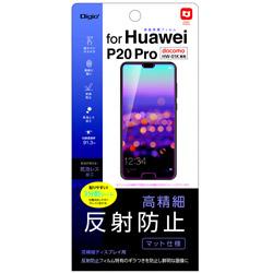 Huawei P20 Pro用液晶保護フィルム 高精細反射防止 SMFHW181FLH