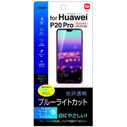 Huawei P20 Pro用液晶保護フィルム 光沢透明ブルーライトカット SMFHW181FLKBC