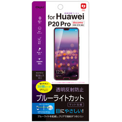 Huawei P20 Pro用液晶保護フィルム 透明反射防止ブルーライトカット SMFHW181FLGCBC