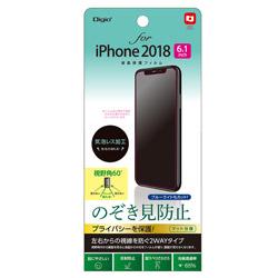 iPhone XR用 6.1用液晶保護フィルム のぞき見防止 SMFIP182FLGPV