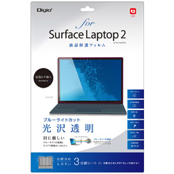 SurfaceLaptop2用液晶保護フィルム ブルーライトカット 光沢透明 TBFBSFL18FLKBC