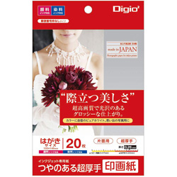 インクジェット用 印画紙 超厚手 はがきサイズ 20枚 JPSK2PC20 [はがき /20枚〜]