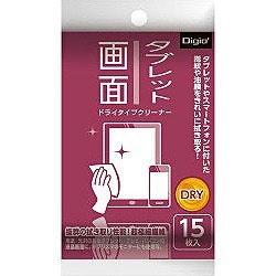 タブレット対応 タブレット画面ドライタイプクリーナー (携帯タイプ・15枚) [Digio 2] DGCD-K5015