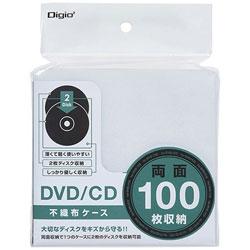 100枚収納 CD・DVD対応 不織布ケース (ホワイト) DVD-002-050W