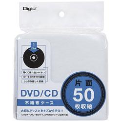 50枚収納 CD・DVD対応 不織布ケース (ホワイト) DVD-003-050W