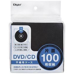 100枚収納 CD・DVD対応 不織布ケース (ブラック) DVD-003-100BK