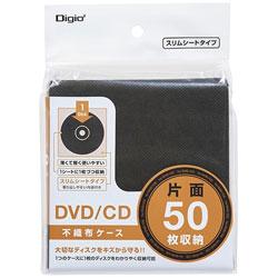 50枚収納 CD・DVD対応 不織布ケース (ブラック) DVD-005-050BK