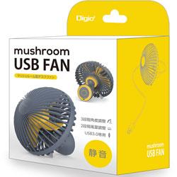 USB扇風機 マッシュルーム型 グレー UA052GY