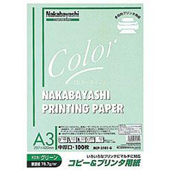 コピー&プリンタ用紙[カラータイプ](中厚口A3・100枚/グリーン) HCP-3101-G