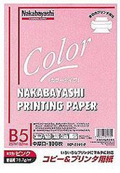 コピー&プリンタ用紙 ピンク (B5サイズ・100枚) HCP-5101-P