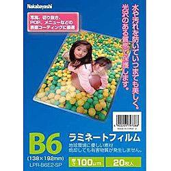ラミネーター専用フィルム(B6サイズ用・20枚) LPR-B6E2-SP