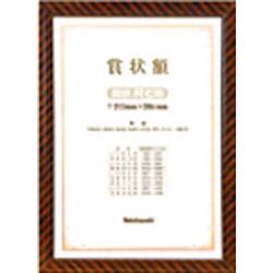 木製賞状額 金ラック(賞状 A4尺七判/箱入り) フ-KW-103-H
