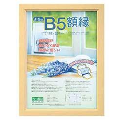 木製軽量賞状額縁「木地」(B5)フ-KWP-51