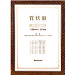 木製賞状額 金ラック(JIS B5判/箱入り) フ-KW-100J-H