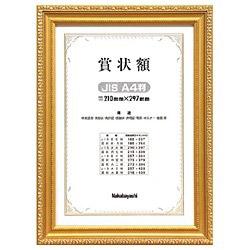 木製賞状額 金ケシ(JIS A4判/箱入り) フ-KW-202J-H
