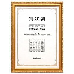 木製賞状額 金ケシ(JIS A3判/箱入り) フ-KW-209J-H