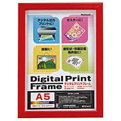 デジタルプリントフレーム(A5・2L兼用/レッド) フ-DPW-A5-R