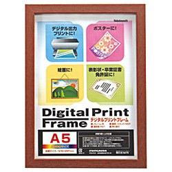 デジタルプリントフレーム(A5・2L兼用/ブラウン) フ-DPW-A5-BR