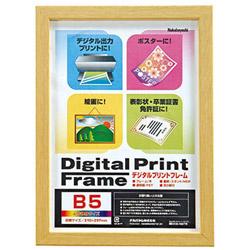 デジタルプリントフレーム B5/A5(ナチュラル) フ-DPW-B5-N