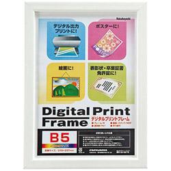 デジタルプリントフレーム B5/A5(ホワイト) フ-DPW-B5-W