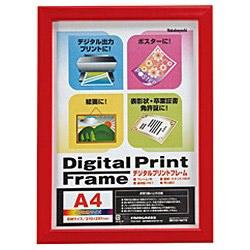 デジタルプリントフレーム(A4・B5兼用/レッド) フ-DPW-A4-R