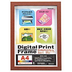 デジタルプリントフレーム(A4・B5兼用/ブラウン) フ-DPW-A4-BR