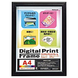 デジタルプリントフレーム(A4・B5兼用/ブラック) フ-DPW-A4-D