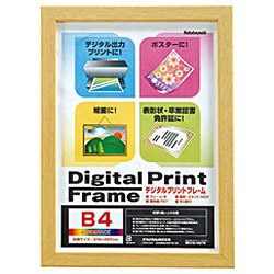 デジタルプリントフレーム(B4・A4兼用/ナチュラル) フ-DPW-B4-N