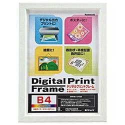 デジタルプリントフレーム(B4・A4兼用/ホワイト) フ-DPW-B4-W