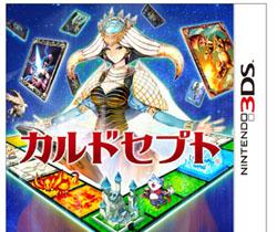 カルドセプト【3DS】   [ニンテンドー3DS]