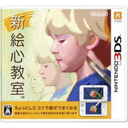 新絵心教室 【3DSゲームソフト】