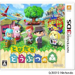 [Used] Tobidase Animal Crossing [3DS]